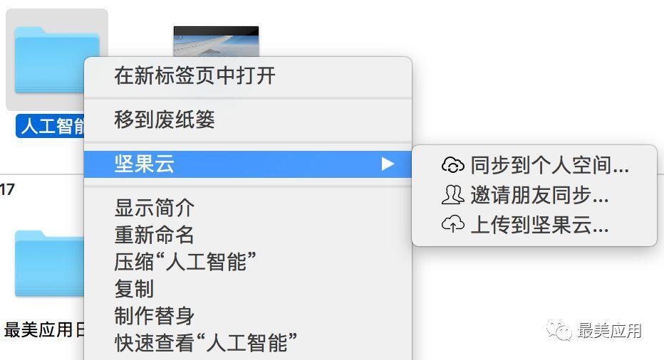 坚果云 可能是国内体验最好的网盘百度云登录页面-奇享网